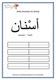 arabic vocabulary archives lets share knowledge