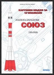 salyut 1 and soyuz 11 space station free paper model download