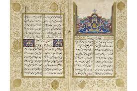 Ottoman Poetry Muhammad Amin Baligh D 1758 Ad Diwan Ottoman Turkey 19th