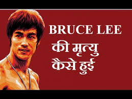 bruce lee biography film bruce lee क म त क अन ख रहस य mystery of death