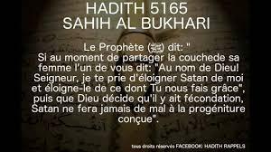 mariage en islam hadith sahih al boukhari le livre du mariage rappel islam