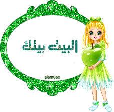 ˚ஐ˚◦{ ♥ رحبوا بتوأم هناي  وحمامة فلسطين الغالية ♥}◦˚ஐ˚   Images?q=tbn:ANd9GcTSru-bUdMWXHOyBBhmeGEPlHfYnRDa5_MKYClaR1A9mQs42c3Y