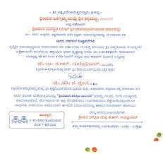 hindu marriage invitation wordings in kannada yaseen for