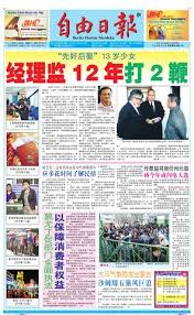 ap hp si鑒e 04 feb 2014 by merdeka daily 自由日报 issuu