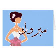 wedding wishes in arabic arabic wedding greeting cards zazzle