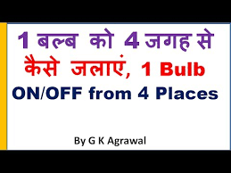 four switches control one light bulb from 4 places in hindi youtube