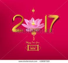 year 2017 lotus lantern design year 2017