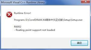 corel draw x5 runtime error 安装coreldraw x4 出现microsoft visual c runtime library 错误 应该
