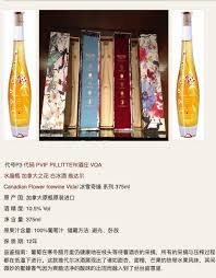 si鑒e coca cola 派利特瑞 pillitteri 酒庄冰酒开团 中国现货 任选6瓶包邮