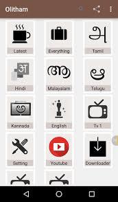 download olitham apk 17 11 08 1 t by nagulan 51 free media