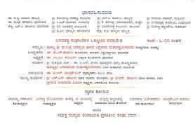 Invitation Card Sample Wording Wedding Invitation Wording Samples In Kannada U2013 Mini Bridal