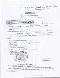 invitation letter for tourist visa china wedding invitation sample