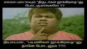 A Memes - tamil memes collection 1 youtube