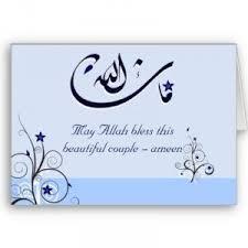 wedding wishes muslim islamic wedding anniversary wishes