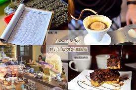 siphon 騅ier cuisine 伯元自家烘焙咖啡館 咖啡豆烘培專賣店 嚴選挑豆 下午茶來杯好咖啡 也有手