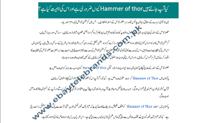 hammer of thor hammer of thor in pakistan hammer of thor price