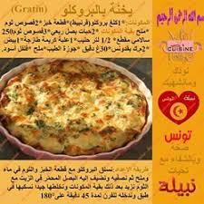 cuisine tunisienne par nabila tajines crêpes bricks et autres entrés pearltrees