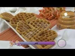 cuisine samira tv samiratv حلوى لقفر