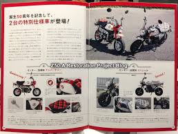 the history of the honda monkey special anniversary book