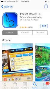 Meme Center Mobile App - another pok礬mon bootleg game named pocket center pok礬mon know