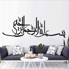 Muslim Calligraphy Quote Wall Sticker Arabic Removable Wall Decals