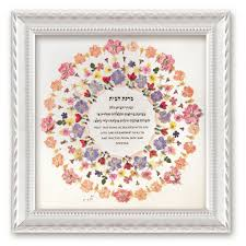 yael elkayam framed blessing for the home jewish and israeli art