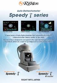 the new and speedy 3d product model speedy i eye fatigue