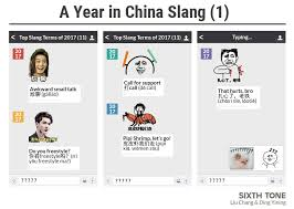 Chinese Memes - language log 盪 greasiness awkwardness slothfulness despondency