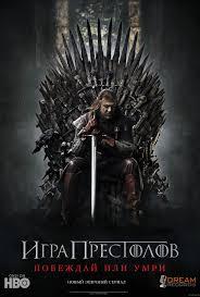 Игра Престолов / Game Of Thrones смотреть онлайн 6 сезонов (2011-2016)