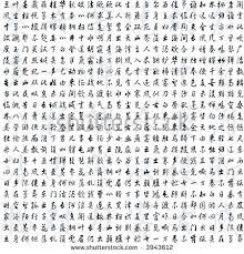 kanji symbols stock images royalty free images u0026 vectors