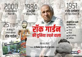 race to rock garden motu patlu in hindi with english