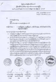 Format Complaint Letter by Official Complaint Letter