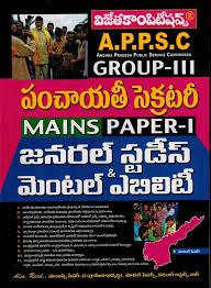 buy appsc group iii paper ii panchayat secretary rural