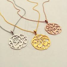name pendant ornate arabic calligraphy name pendant arabic name