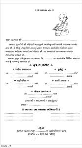 Wedding Invitation Cards In Hindi Cozy Mundan Ceremony Invitation Cards Hindi 49 In Free Printable