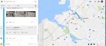 Google Timeline Maps Google Timeline Google Map と Google Photos の組み合わせでわかる