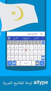 ai keyboard apk arabic for ai type keyboard 4 5 0 apk android