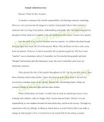 example of college admission essay good college admissions essay