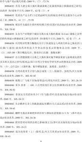 sanofi si鑒e social 关于编写 福建省赴川医疗卫生救援队工作简报 的设想 pdf