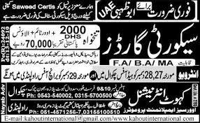journalists jobs in pakistan newspapers urdu news job for the security guard in abu dhabi 2018 jobs pakistan