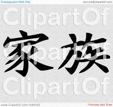 clipart kanji family in japanese writing royalty free