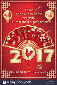 Happy New Year Business Card Italian Chinese New Year Greeting Card 2017 Italian Happy New