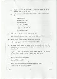 how was the cbse plustwo physics question paper aissce 2011
