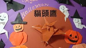 萬聖節摺紙貓頭鷹的摺法halloween origami owl youtube