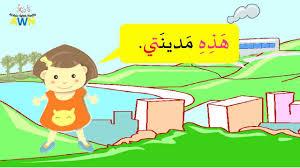Awn Books Mariam U0027s City Arabic Story Www Arabicwithnadia Com Arabic