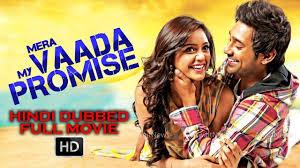 bollywood film the promise mera vaada my promise 2017 latest south indian full hindi dubbed
