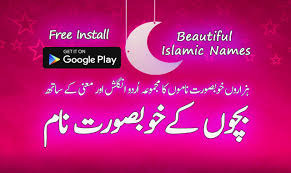 bachon ky islamic names android apps on google play