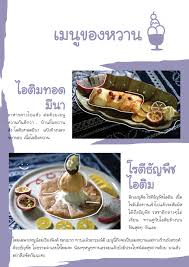 info cuisine review ม นา มาน ส meena rice based cuisine อร อยก บข าวหลากส ท