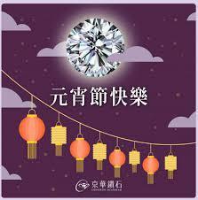 herm鑚 si鑒e 京華鑽石明誠店 232 foto 72 recensioni negozio di gioielli e