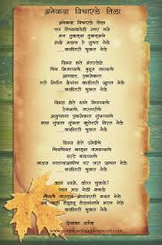 wedding quotes marathi cs704migu friendship quotes in marathi